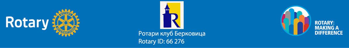 Rotary Club Berkovitsa